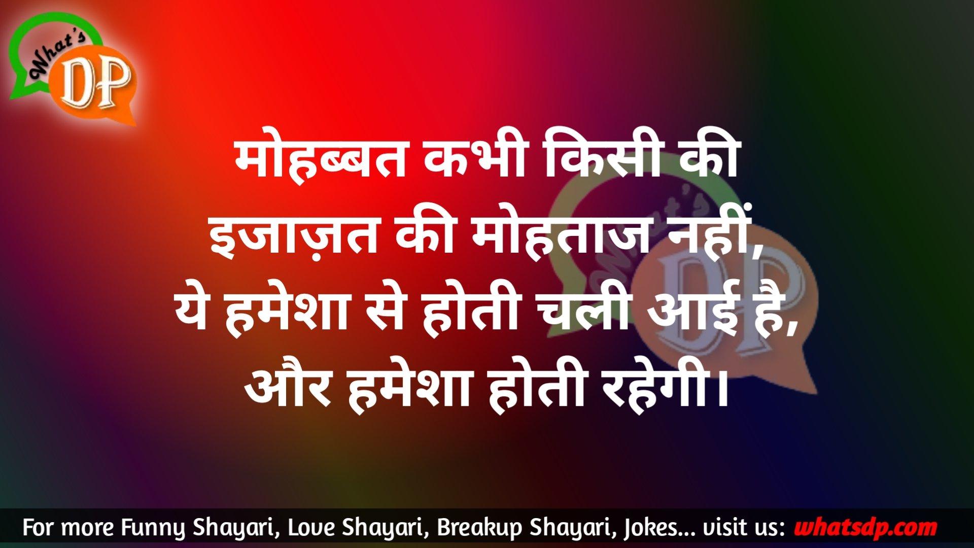 Love Shayari in Hindi 💖💕 1000+ Best Love Shayari 2020