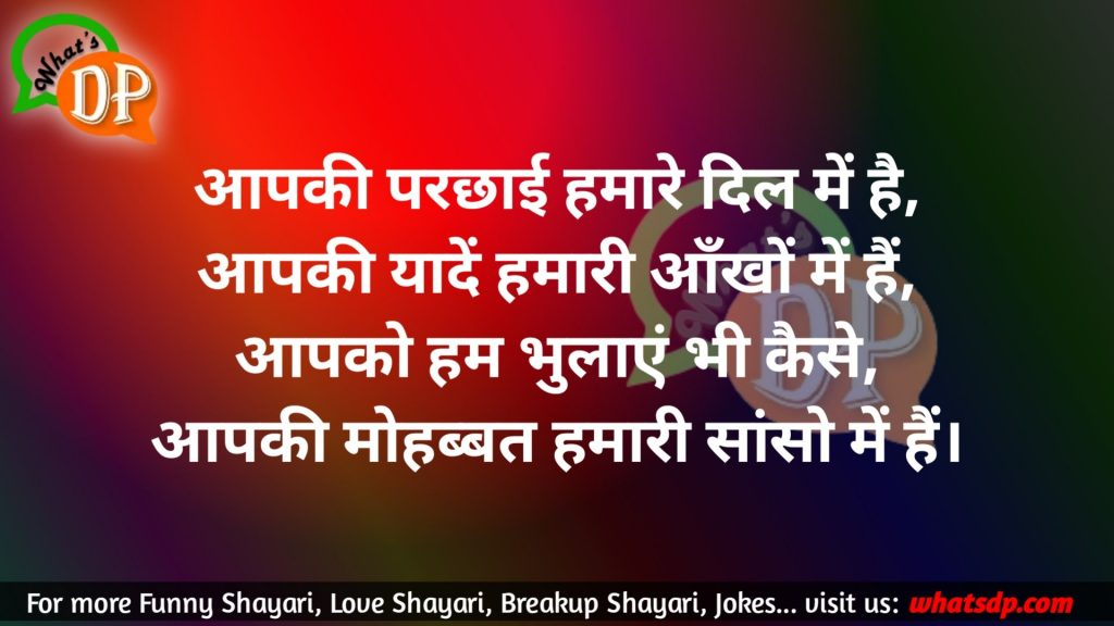Love Shayari in Hindi 💖💕 1000+ Best Love Shayari 2020